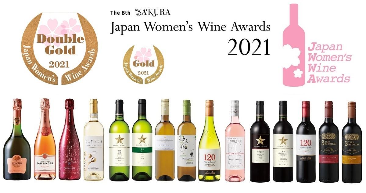 サクラアワード2021ダブルゴールド・ゴールド受賞全アイテム