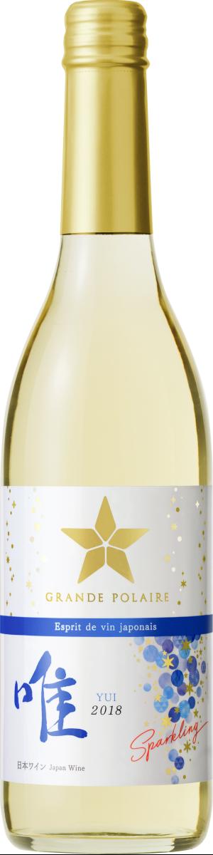 「グランポレール エスプリ ド ヴァン ジャポネ 唯 -YUI- スパークリング」ワインボトル