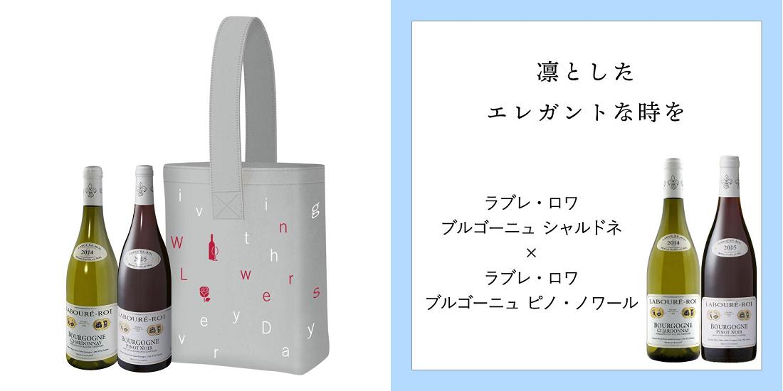 Amazon限定発売 青山フラワーマーケットデザイントートバッグ付ワインセット ラブレ・ロワ画像1