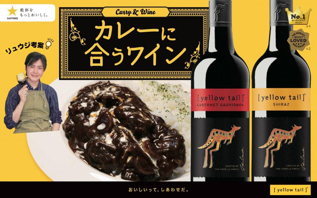 リュウジさん考案!【至高の欧風カレー】とイエローテイルのワインボトル