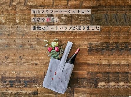 【Amazon.co.jp限定発売】青山フラワーマーケットデザイン トートバッグ付ワインセット
