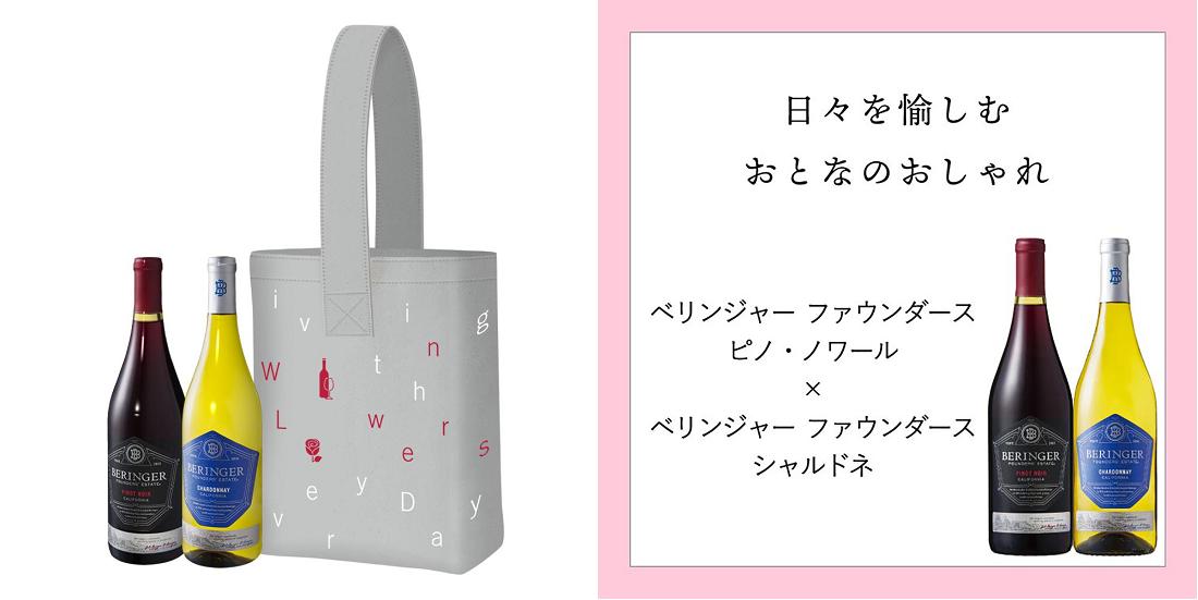 Amazon限定発売 青山フラワーマーケットデザイントートバッグ付ワインセット ベリンジャーセット画像2