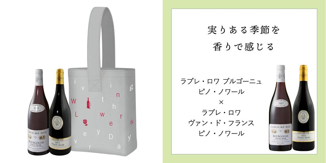 Amazon限定発売 青山フラワーマーケットデザイントートバッグ付ワインセット ラブレ・ロワ画像2