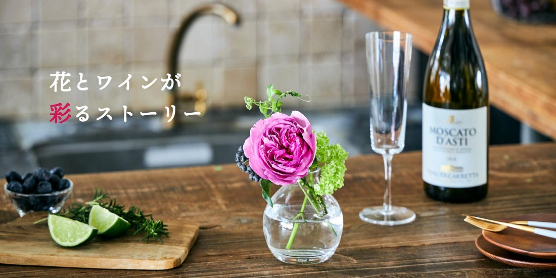 花とワインが彩るストーリー 花とワインボトル画像