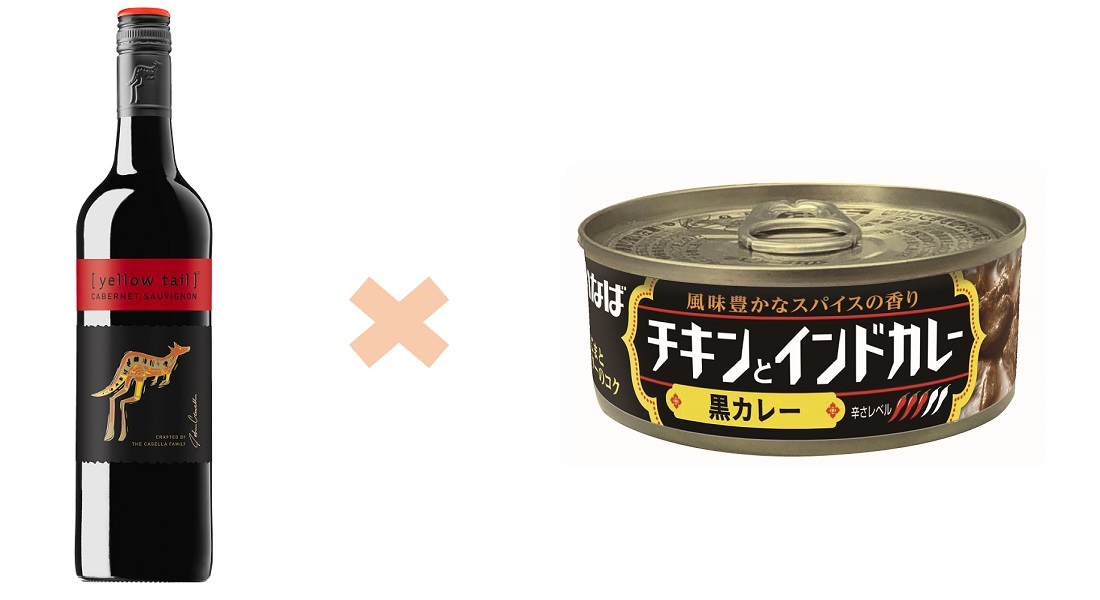 [イエローテイル]カベルネ・ソーヴィニヨン × いなばカレー缶「黒カレー」