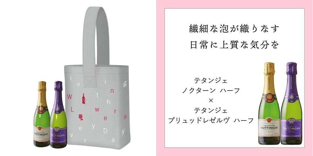 Amazon限定発売 青山フラワーマーケットデザイントートバッグ付ワインセット テタンジェセット画像