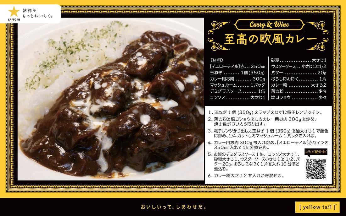 リュウジさん考案!【至高の欧風カレー】とレシピ