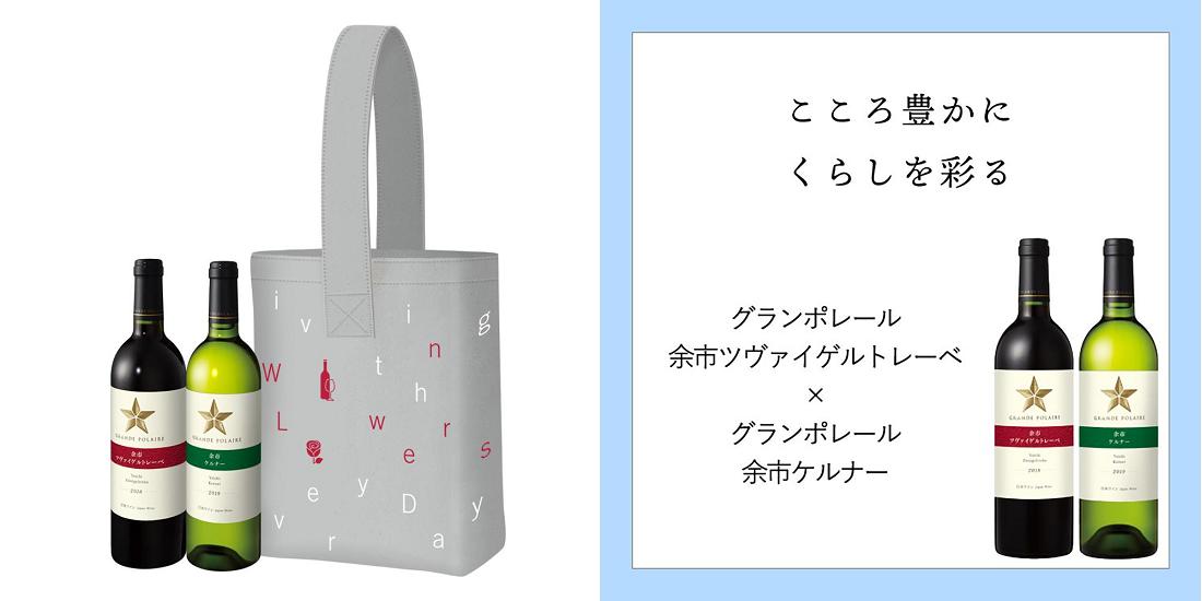 Amazon限定発売 青山フラワーマーケットデザイントートバッグ付ワインセット グランポレールセット画像