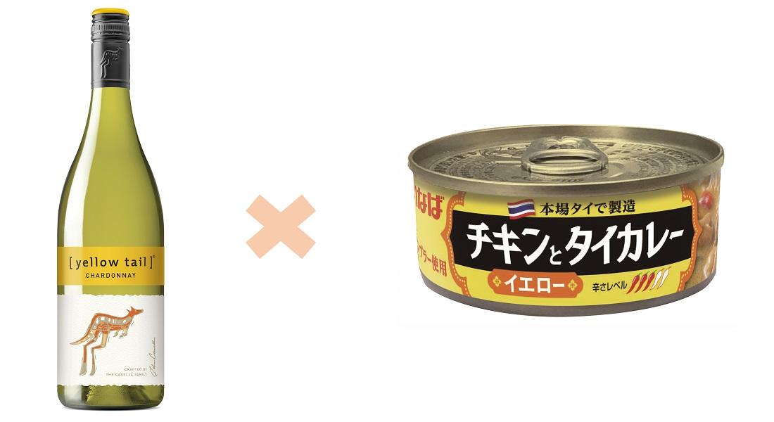 [イエローテイル]シャルドネ × いなばカレー缶「イエローカレー」