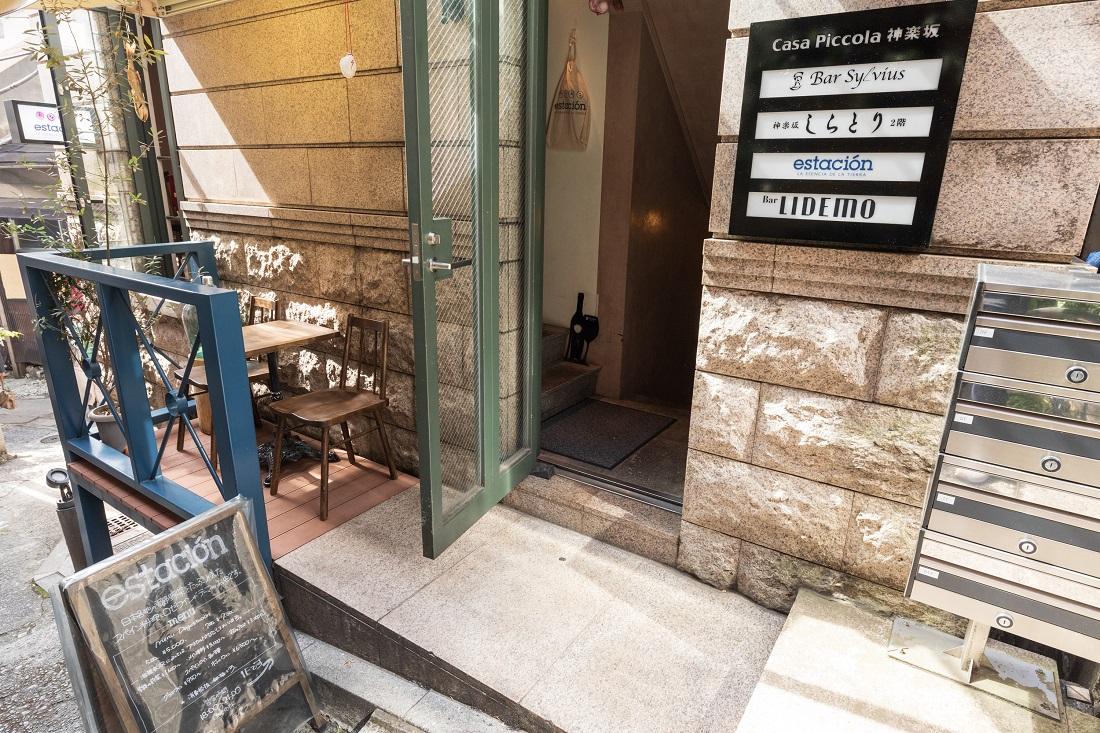 スペイン料理店「エスタシオン」外観