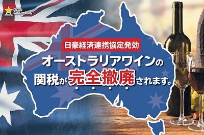 オーストラリアワイン関税ゼロ!オージービーフ2ポンドプレゼントキャンペーン