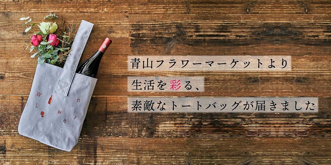 Amazon限定青山フラワーマーケットデザイン『トートバッグ』花とワイン