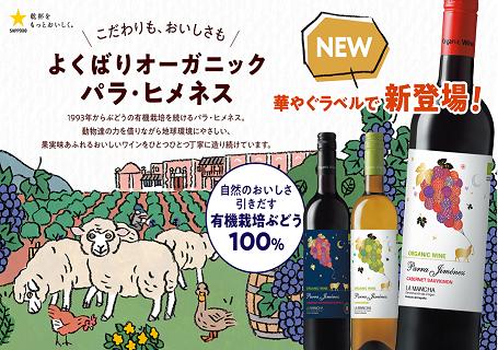 オーガニックワインのパイオニア「パラ・ヒメネス」がリニューアルして新登場!