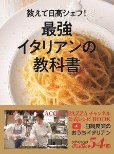 イタリア食文化特集「アクアパッツァ編」(記事⑮)