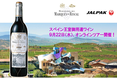 9月22日、マルケス・デ・リスカル×JALPAK オンラインツアー開催!