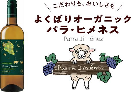 パラ・ヒメネス シャルドネ樽熟成[オーガニック]いよいよ発売です!