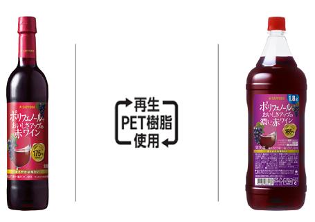 国内製造ワインに使用するペットボトルに再生ペット樹脂を採用!