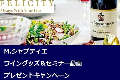 【YouTubeセミナー付】M.シャプティエのワインをご紹介!プレゼントキャンペーンのご案内